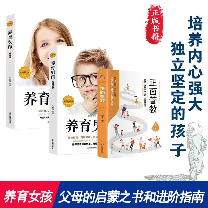 【山羊书苑】樊登官方推荐 0~18岁男孩父母的启蒙之书和进阶指南X