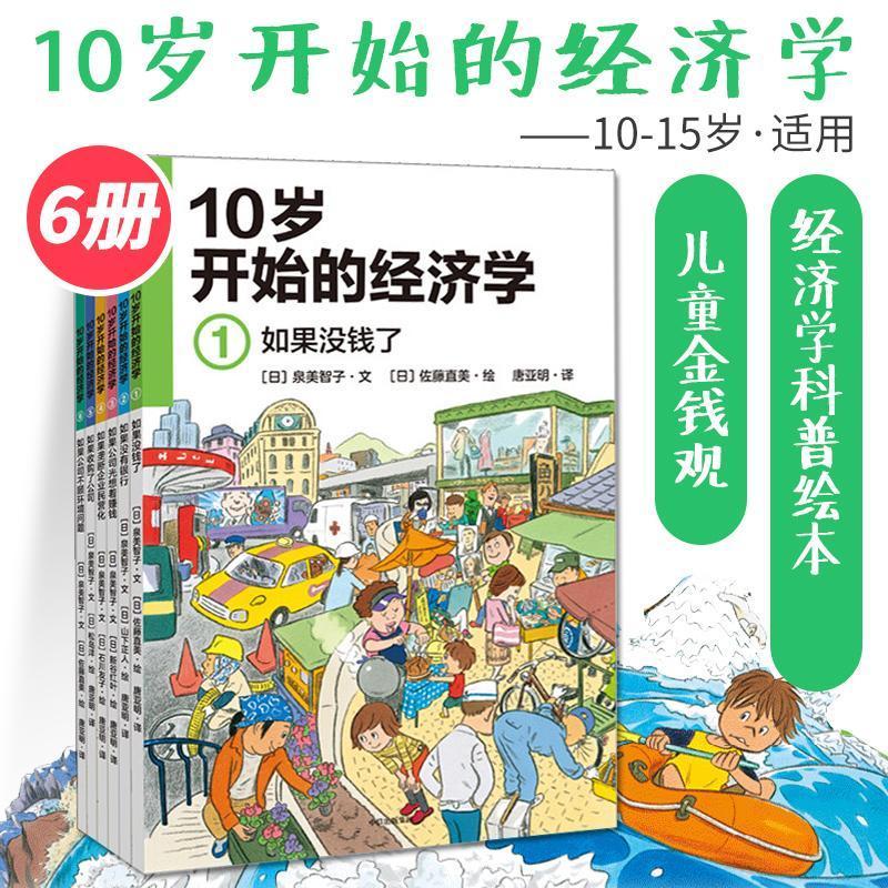 【10-15岁】10岁开始的经济学(全6册) 儿童经济学科普