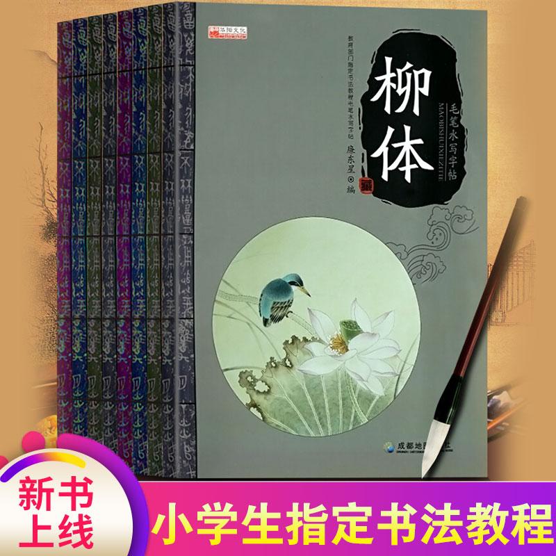 【水写字贴全八册】书法家名帖  清水显墨 干后无痕 送精美毛笔