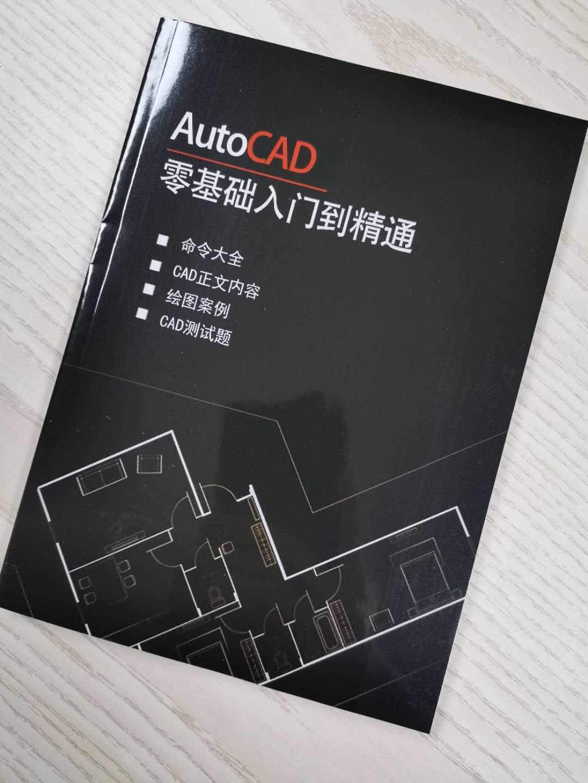 CAD教程配套教材