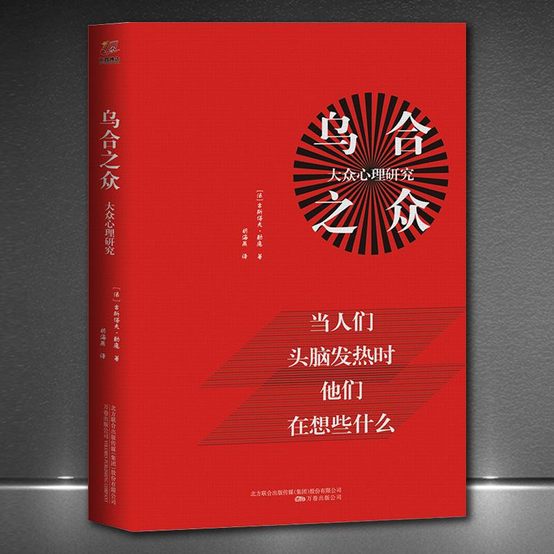 乌合之众 大众心理研究 生猛的语言人性的剖析心理学正版书籍H