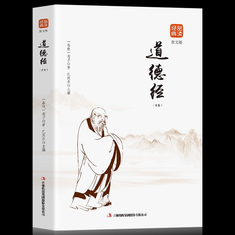 【白老师推荐】道德经中国古籍文学名著无障碍阅读与圣贤对话
